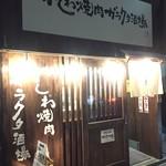 かしわ焼肉 ガラクタ酒場 - お店の外観