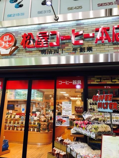 松屋コーヒー 本店 (CAFE LE PI...