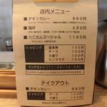 スパイスアンドチキン ハニカム - spice & chicken HONEYCOMB 阪急六甲(灘区)