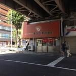 もっこす - 花隈のもっこす、JRの高架下にある、大倉山総本店の唯一の直営店です(2017.9.3)