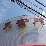 中国料理 天安門 - 看板
