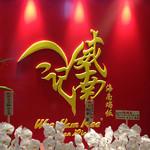 威南記海南鶏飯 -