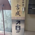 渋三 吉成 -