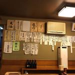 泰明庵 - 1階と同じくメニューが並ぶ壁