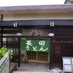 72505508 - 「長田うどん」さん