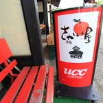 フルーツパーラー角館 さかい屋 - 外にいちおうベンチが1つ有り