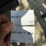 72508446 - 食券