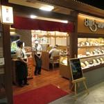 8番らーめん - JR金沢駅 あんと1階にあります。
