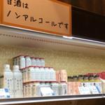 笹だんご家 - 去年の暮れにテレビで紹介された【八海醸造】さんの「麹だけでつくった あまざけ」も定番商品です。