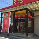豚太郎  - 店の入口です