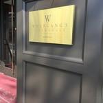 ウルフギャング・ステーキハウス - お店の看板