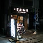 "室壱羅麺 - ""室壱羅麺""の外観。"