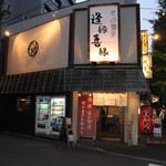 逢縁喜縁 - お店外観(ストロボ使用)