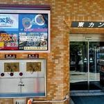 175°DENO〜担担麺〜 - 『東カン札幌ビル』東側の入り口