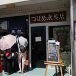 つばめ氷菓店 -