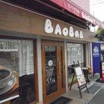バオバブ - 落ち着いたなかにも可愛いお店です