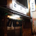 ときわ - お店は千住大橋駅から歩いてすぐ。