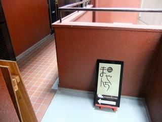 お茶とお菓子まやんち - 外観・マンションの一室で営業されています。