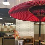 茶寮 伊藤園 - 赤い番傘 浪人があらわれる甘味茶屋みたいだ