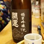 赤鬼 - 開運(2015/7)