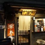 赤鬼 - お店は三茶の駅から歩いて6、7分。