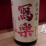 日本酒とおばんざい 北庵 - 写楽・福島 純米吟醸
