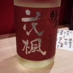 日本酒とおばんざい 北庵 - 紗利・福井 ひやおろし