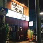 麺屋 四十 -