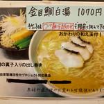 二代目 白神 - 金目鯛白湯…1070円