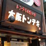 大阪トンテキ - 店頭