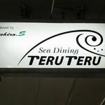 シーダイニング てるてる - TERU TERU の案内灯。