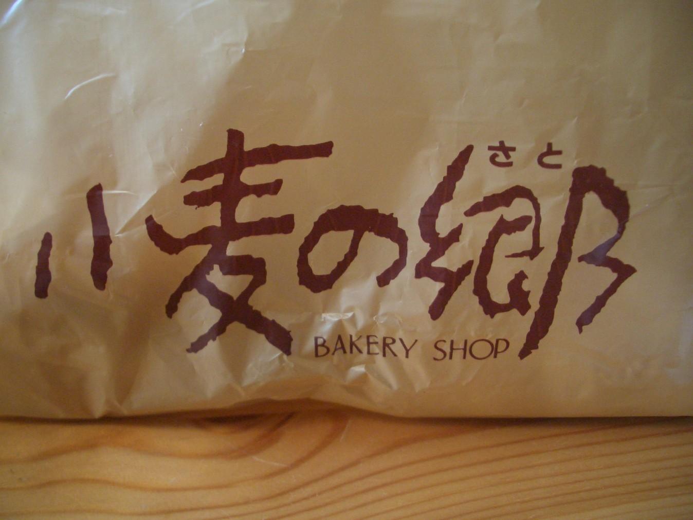 小麦の郷 ライフ渋谷東店