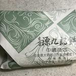 中嶋源九郎餅本舗 - 包装紙