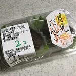 小杉屋 - 極上 月見だんご 2コ入 280円(税込)
