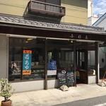 小杉屋 - 近鉄郡山駅から東に200mのところにある和菓子屋さんです