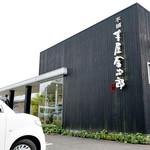 72533350 - 芋舗 芋屋金次郎 日高本店さん