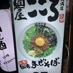 麺屋 こころ 天満店 -