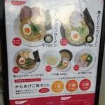 ラー麺 陽はまた昇る - 店頭のメニュー