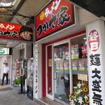 横濱家系ラーメン つかさ家 -