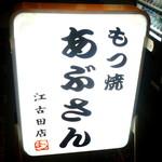 もつ焼 あぶさん 江古田店 - ◆あぶさん