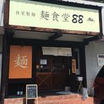麺食堂 88 - 2017年9月。訪問