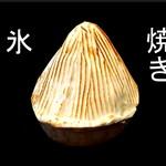 麺とかき氷 ドギャン - 焼き氷
