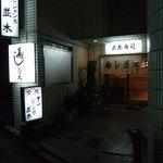 寿司 ジャンボ並木 - 外観①