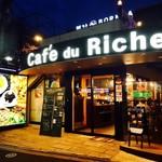 Cafe du Riche - 職安通り沿いの大規模カフェ!