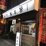 鰻料理専門店 曳馬野 -