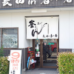 釜あげうどん 長田 in 香の香 - 外観