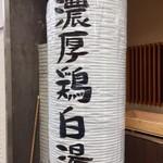 麺や いま村 - 大きな提灯
