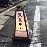 麺や いま村 - 路上の小さな行燈