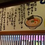 麺や いま村 - こだわり