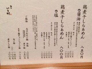 麺や いま村 - 卓上メニュー